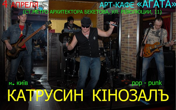 "4 апреля. Арт-кафе ""Агата""."